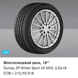 Зимние колеса GLA X156 R18