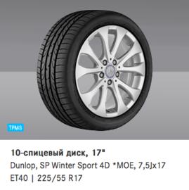 Колеса оригинал W213 R17 зима